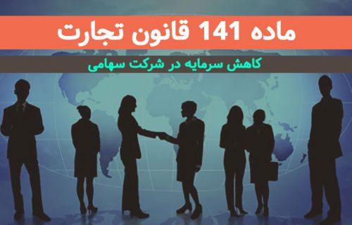 ماده 141 قانون تجارت