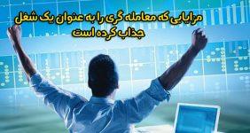 10 دلیل جذابیت شغل معامله گری